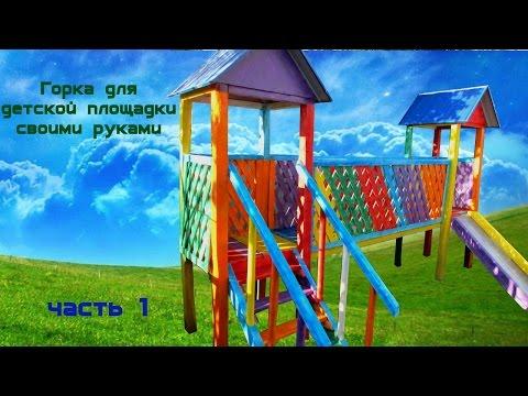 горка для детской площадки своими руками часть 1из youtube.com · Длительность: 14 мин