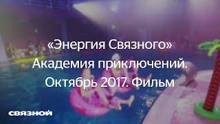 «Энергия Связного» Академия приключений. Октябрь 2017. Фильм