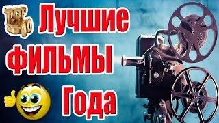 Рейтинг Лучших Фильмов Года | Топ 10