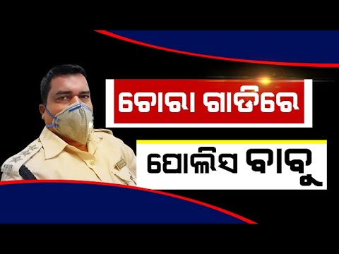 Suspended Badchana  IIC Deepak Kumar Jena Used Stolen SUV To Visit Srimandir Amid COVID-19 Lockdown