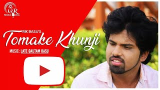 Tomake Khunji || Rik Basu || Bengali Solo Video || Official Video