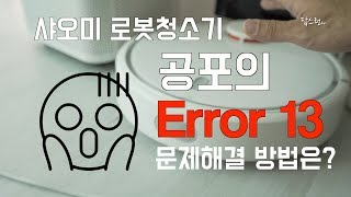 [샤오미 로봇청소기] 충전아…