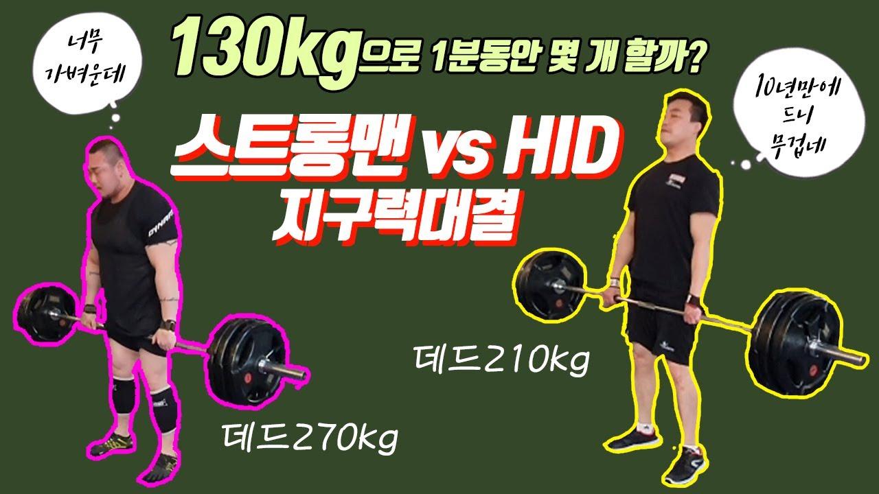 파워리프팅 vs 특수부대 지구력 대결  / 3대 720kg 스트롱맨 vs 특수부대 hid 130kg 컴벤셔널 데드리프트 1분간 대결
