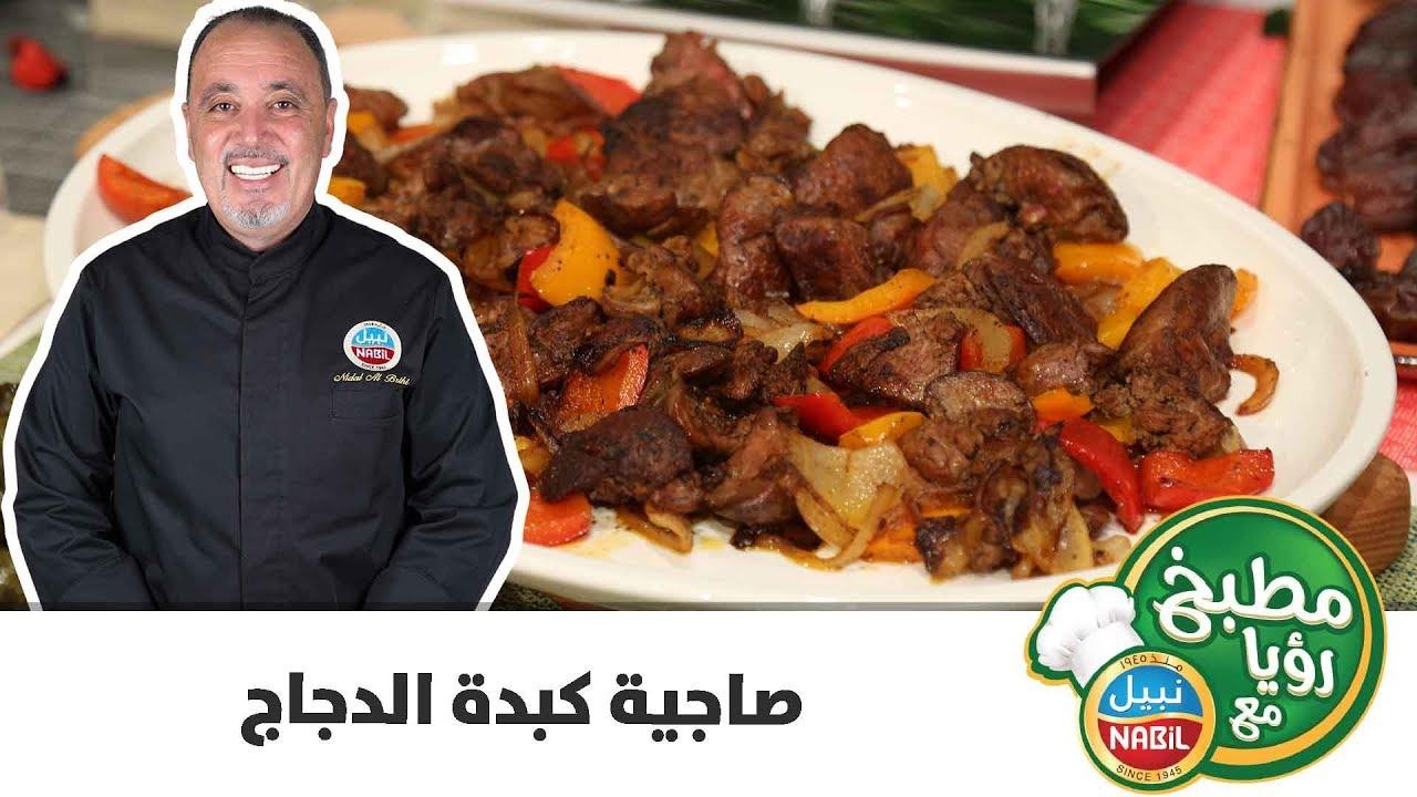 مطبخ رؤيا مع نبيل صاجية كبده الدجاج Youtube