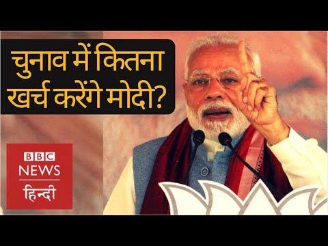 Lok Sabha Elections 2019 and its impact on Indias economy (BBC Hindi)