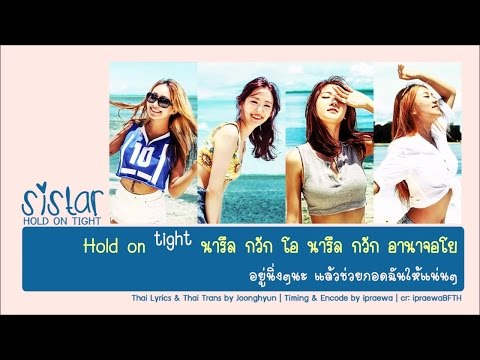 [Karaoke-Thaisub] SISTAR - Hold On Tight by ipraewaBFTH