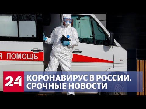 Коронавирус в России. Число заразившихся достигло 93. Москва вводит новые жесткие ограничения