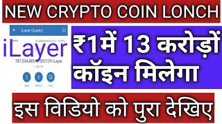 NEW CRYPTO COIN LONCH COIN ILAYER :2021 BEST CRYPTO EXCHANGE :  COIN,new coin, #ilayer