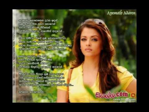 Ayematha Adaren Lyrics  (Penena Nopenena) HD
