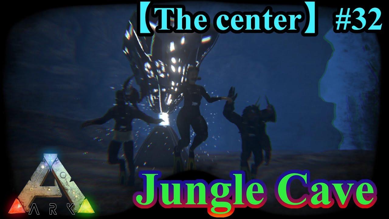 第1の洞窟Jungle Caveを攻略!【協力】【Ark Survival Evolved(The Center)】【最高畫質】【part32】【公式PVE】 - YouTube