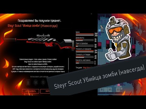 ВЫПАЛ БЕСПЛАТНЫЙ Steyr Scout С ХЕЛЛОУИНА 2Д В WARFACE!!!КОНКУРС НА КРЕДИТЫ И БРОНЕЖИЛЕТ НАВСЕГДА!