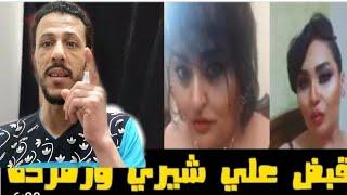 رسميا القبض على شيري هانم وزمردة في شقة بمصر الجديدة /عبده اكشن