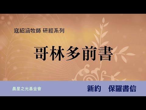 寇紹涵牧師: 哥林多前書第一章 (下)