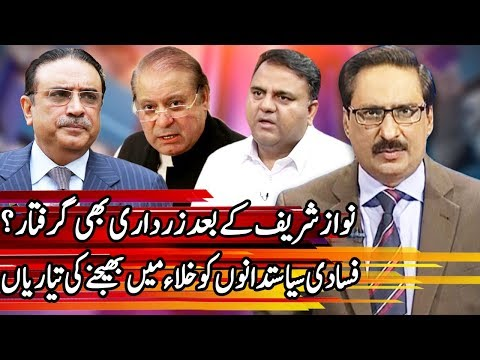 Kal Tak with Javed Chaudhry | 6 November 2018 | Express News