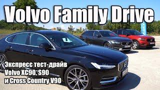 Экспресс тест-драйв Volvo XC90, S90 и Cross Country V90 на Volvo Family Drive