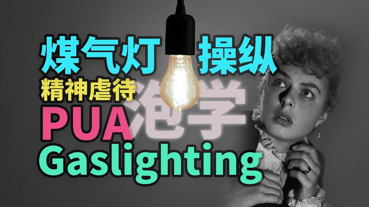 煤气灯效应:你是如何被操控的?