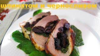 Свинина фаршированная шпинатом и черносливом