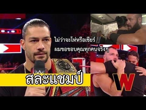 แปลบทพูด Roman Reigns ป่วย สละแชมป์