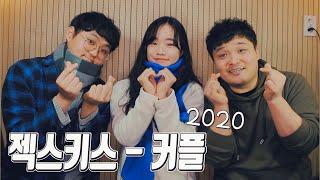 젝스키스 - 커플 2020 Ver 지나간, 다시 올 겨울을 추억하며 [뜐뜐 추억의 노래방]