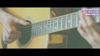 Звери - Для тебя │ Фингерстайл-переложение для гитары
