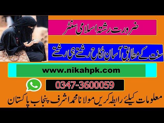 Talak Shuda bewa divorce second marriage Rishtey