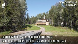 Святейший Патриарх Кирилл  освятил храм на Порфирьевском острове Валаамского архипелага