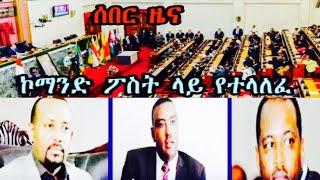 Ethiopia አሁን የደርሰን-ኢትዮጵያ ሰበር ዜና ዛሬ
