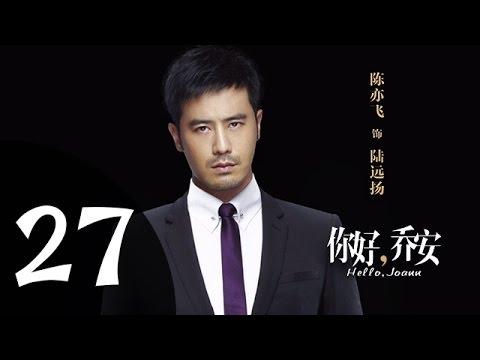 你好乔安 第27集 预告(戚薇,王晓晨领衔主演)