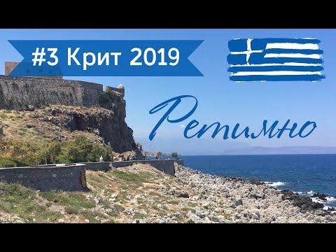 #3 Летний отдых в Греции 2019. Остров Крит, г. Ретимно
