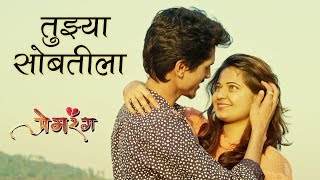 tuzya-sobatila-marathi-movie-songs-2019-prem-rang