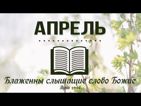 6 Апрель - Книга Числа главы 34-36   Библия за год