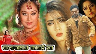 Romantic Bangla Movie I Balo Amake Bashte Hobe I ভালো আমাকে বাসতে হবে I Shakib Khan Cinema 2020