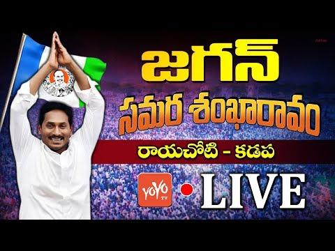 YS Jagan LIVE   YCP Samara Shankaravam - Rayachoti   Kadapa LIVE   #YSRCP   YOYO TV Channel