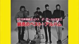 ザ・ビートルズ『ザ・ビートルズ1』 絶賛発売中 UNIVERSAL MUSIC STORE...