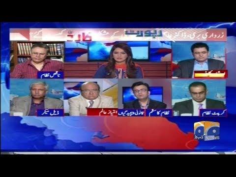 Report Card - 29 August 2017 - Geo News