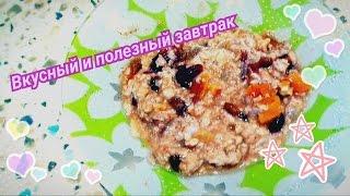 *DF* Запаренная овсянка на завтрак // Вкусный и полезный завтрак // ПП рецепт