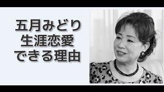 【関連動画】 懐メロ歌謡曲 79 五月 みどり 五月みどりのとんでもない...