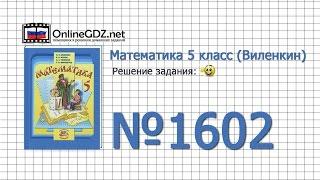 Скачать Задание 1602 Математика 5 класс Виленкин Жохов