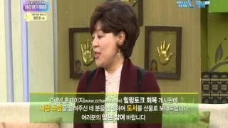 [C채널방송] 힐링토크 회복 190회 - 정은경 대표 :: 세상에 전하는 희망의 소리