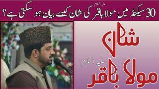 Allama Asif Raza Alvi 2019 Topic Shan E Mola Baqir A.S |FAROGH E AZADARI|