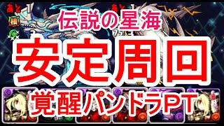 【パズドラ】伝説の星海 ソロ安定周回(覚醒パンドラ)