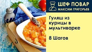 Гуляш из курицы в мультиварке . Рецепт от шеф повара Максима Григорьева