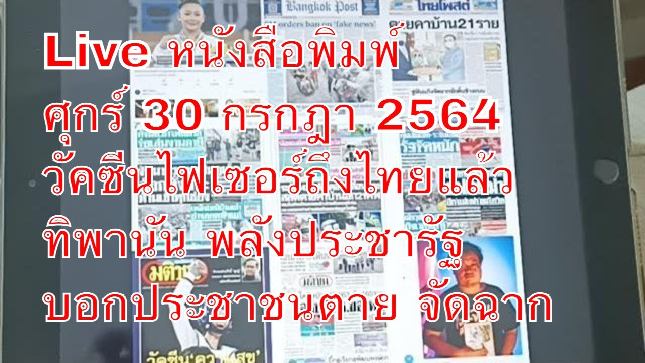 Live หนังสือพิมพ์ ศุกร์ 30 กรกฎา วัคซีนไฟเซอร์ถึงไทยแล้ว ทิพานัน พลังประชารัฐ บอกประชาชนตาย จัดฉาก