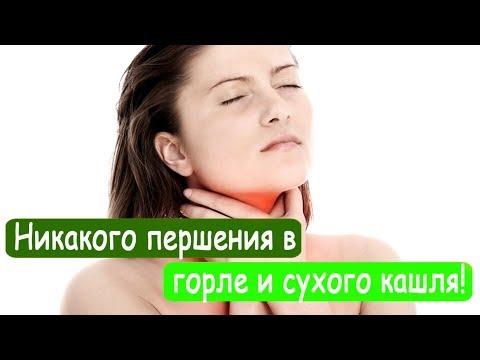 Как избавиться от першения в горле и сухого кашля