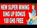 Sing Up Free Bonus 100 GHS - New Super Mining 2018 - Earn Bitcoins For Free