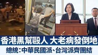 香港黑幫毆人 大老病發倒地|總統:中華民國派、台灣派齊團結|午間新聞【2019年7月22日】|新唐人亞太電視