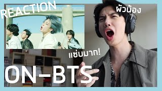 [REACTION Video] ON - BTS The Hottest You've Ever Seen [ENG CC] | Zellfie