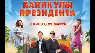 Каникулы президента - русский трейлер 2018