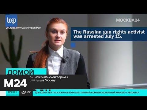 Освобожденная из американской тюрьмы Мария Бутина вылетела в Москву - Москва 24