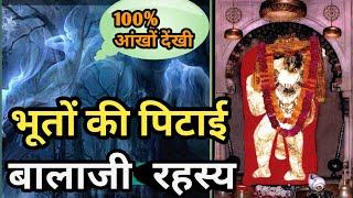 कैमरे में कैद भूतों की सच्चाई, मेहन्दीपुर बालाजी रहस्य, mehandipur balaji dham, Sarkar,TECHYSIRJI